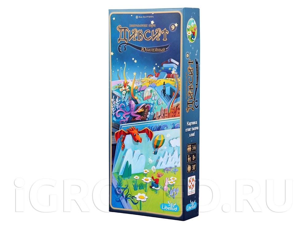 Коробка настольной игры Диксит 9: Юбилейный (Dixit 10th Anniversary, дополнение)