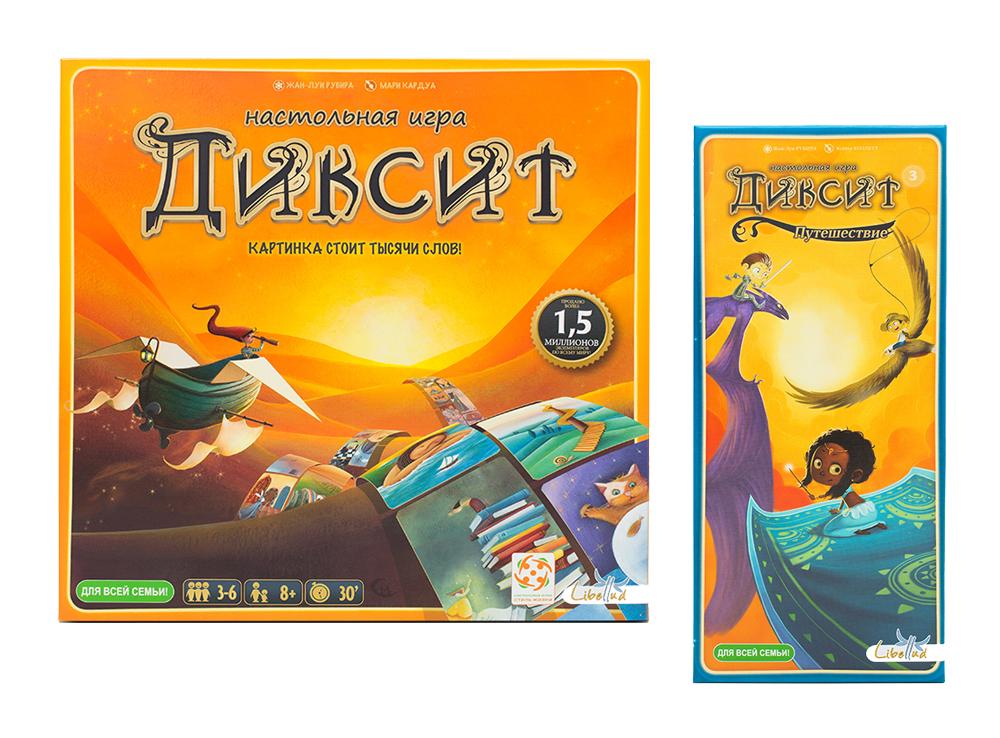 Настольная игра Дикcит + дополнение Дикcит 3: Путешествие
