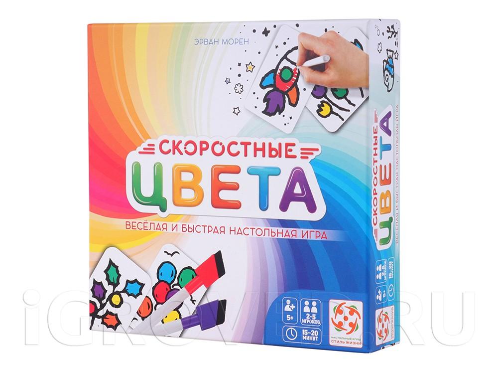 Коробка настольной игры Скоростные цвета (квадратная коробка)