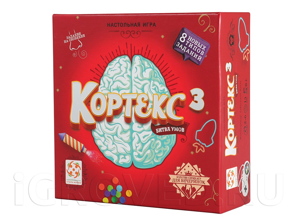 Коробка настольной игры Кортекс 3