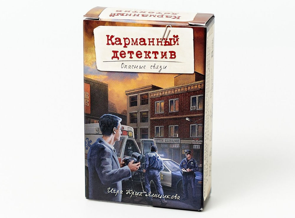 Коробка настольной игры Карманный детектив. Опасные связи