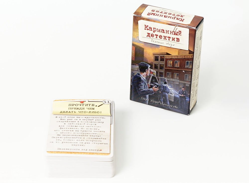 Коробка и компоненты настольной игры Карманный детектив. Опасные связи