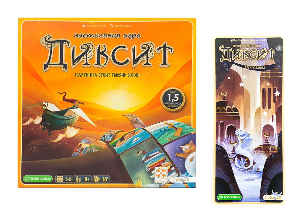 Настольная игра Дикcит + дополнение Дикcит 7: Откровения