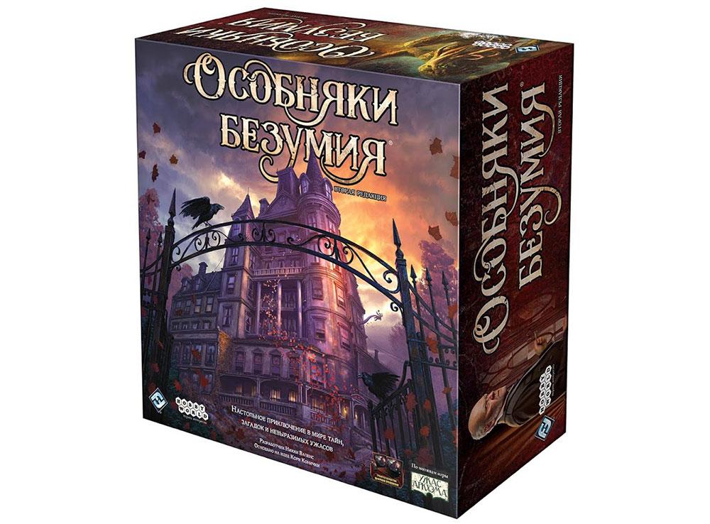 Коробка настольной игры Особняки безумия. Второе издание