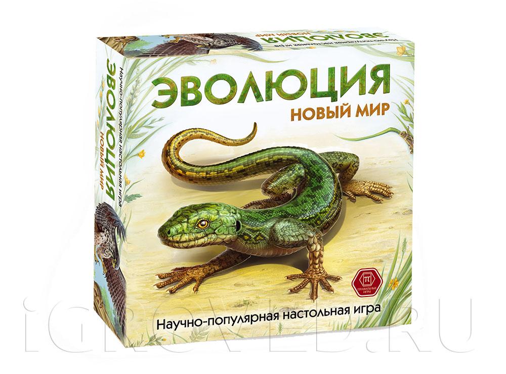 Коробка настольной игры Эволюция. Новый мир