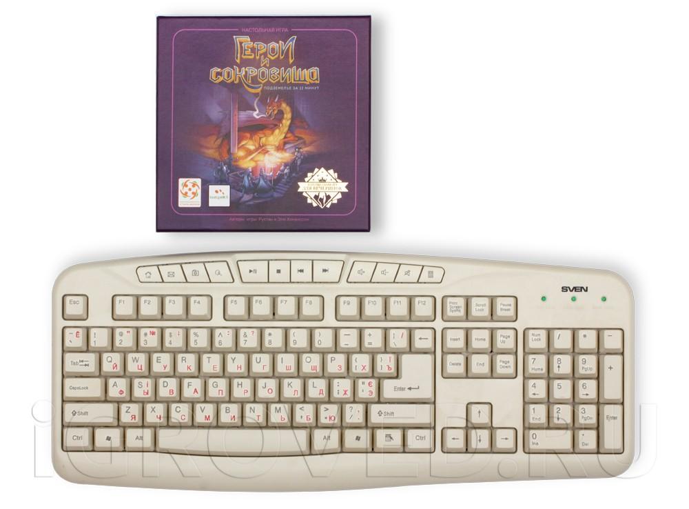 Коробка настольной игры Герои и сокровища в сравнении с клавиатурой