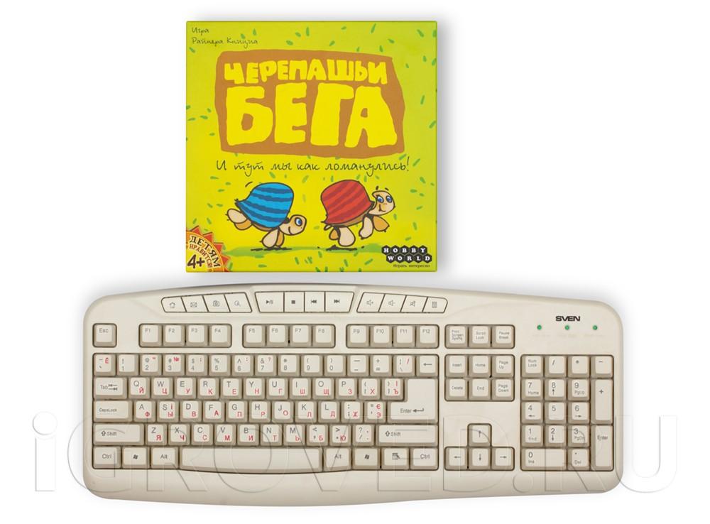 Коробка настольной игры Черепашьи бега по сравнению с клавиатурой