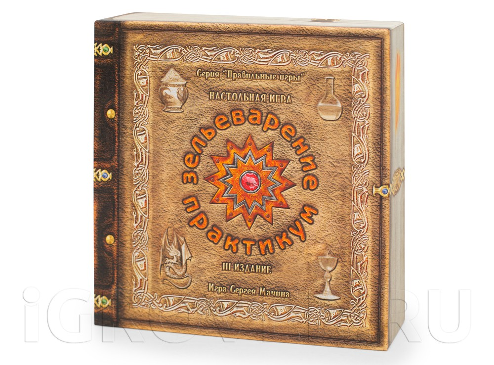 Коробка настольной игры Зельеварение. Практикум