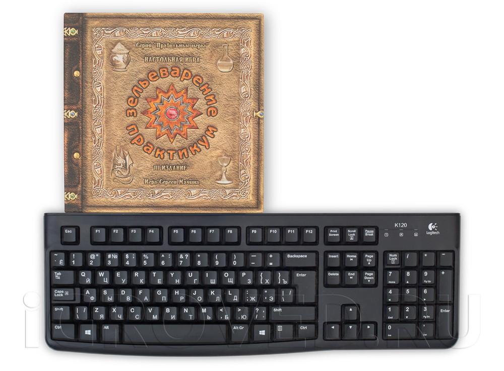 Коробка настольной игры Зельеварение. Практикум в сравнении с клавиатурой