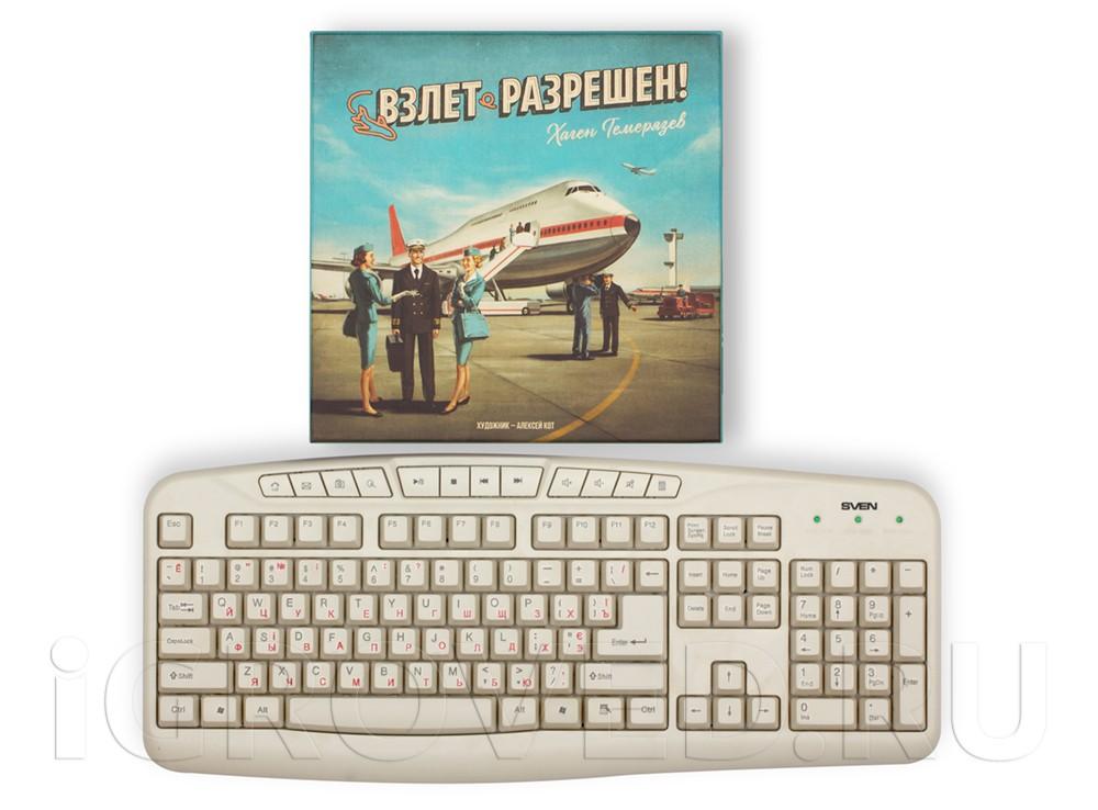 Коробка настольной игры Взлёт разрешён в сравнении с клавиатурой