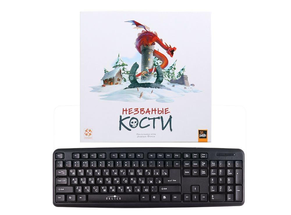 Коробка настольной игры Незваные кости в сравнении с клавиатурой