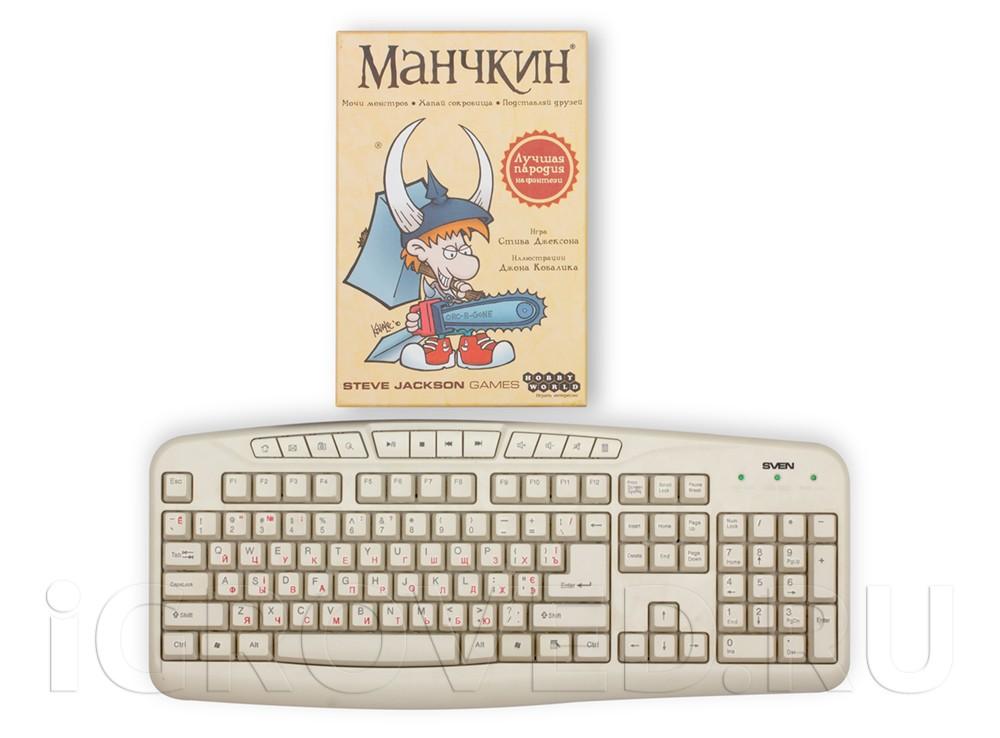 Коробка настольной игры Манчкин по сравнению с клавиатурой