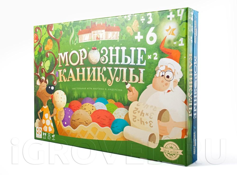 Коробка настольной игры Морозные каникулы