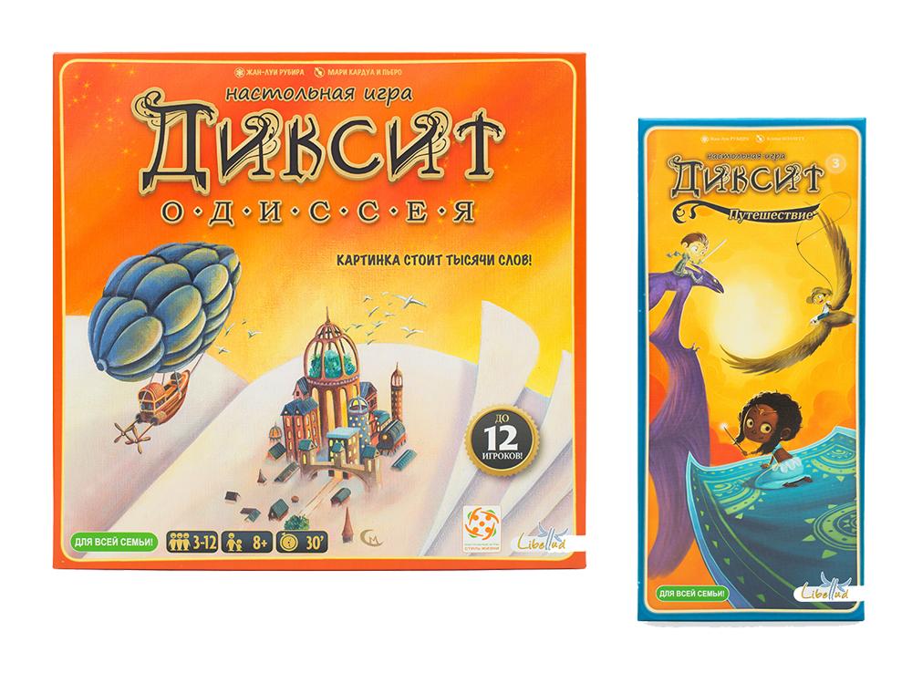 Настольная игра Дикcит Одиссея + дополнение Дикcит 3: Путешествие