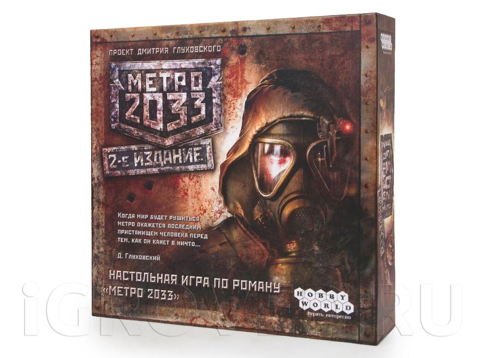 Коробка настольной игры Метро 2033 (2-ое издание)