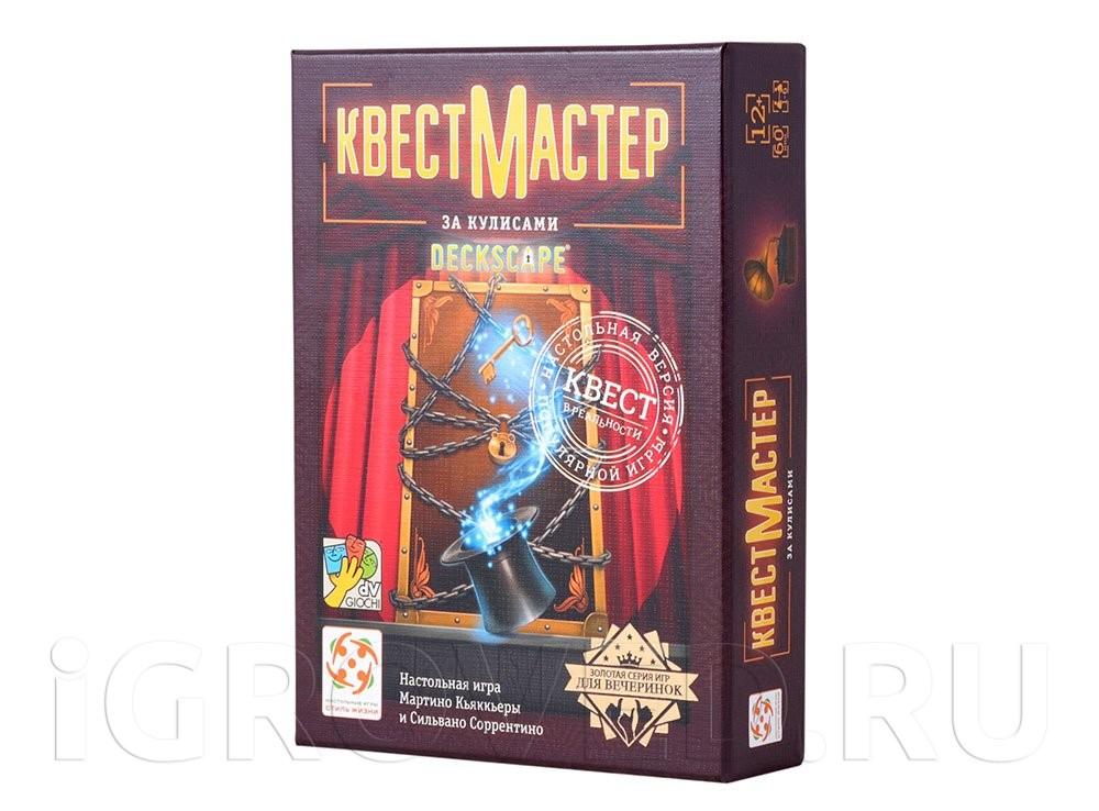 Коробка настольной игры КвестМастер: За кулисами
