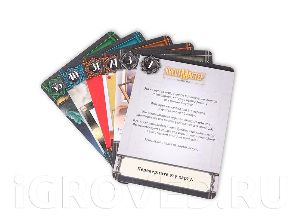 Карточки настольной игры КвестМастер: За кулисами