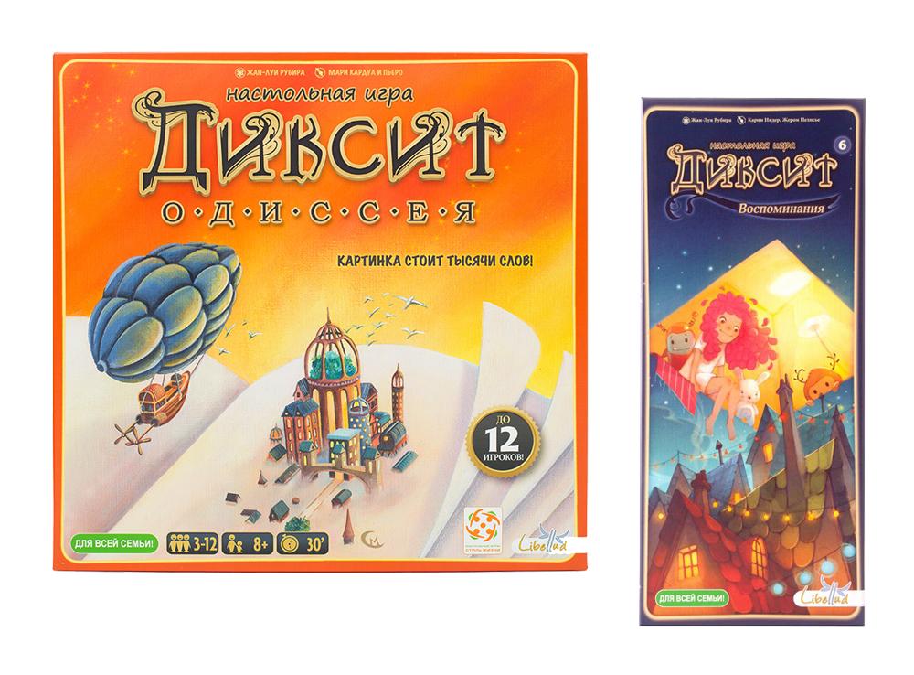 Настольная игра Дикcит Одиссея + дополнение Дикcит 6: Воспоминания