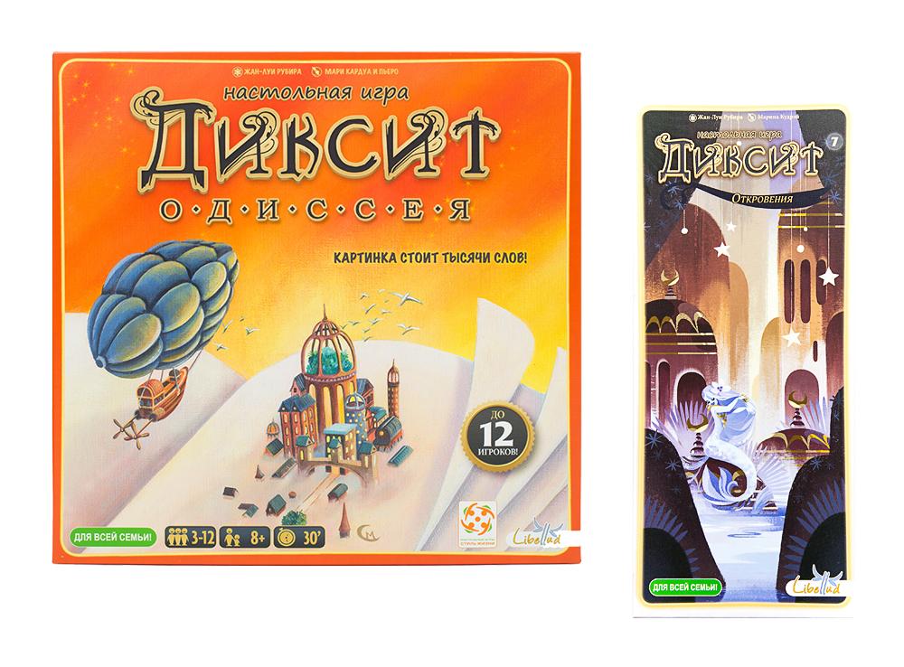 Настольная игра Дикcит Одиссея + дополнение Дикcит 7: Откровения