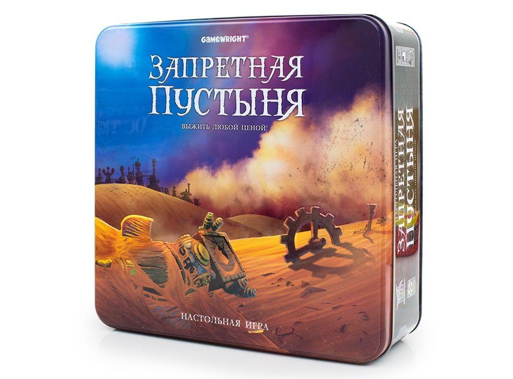Коробка настольной игры Запретная пустыня