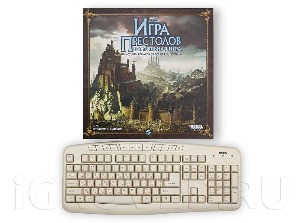 Коробка с настольной игрой Игра престолов (2-е издание) по сравнению с клавиатурой