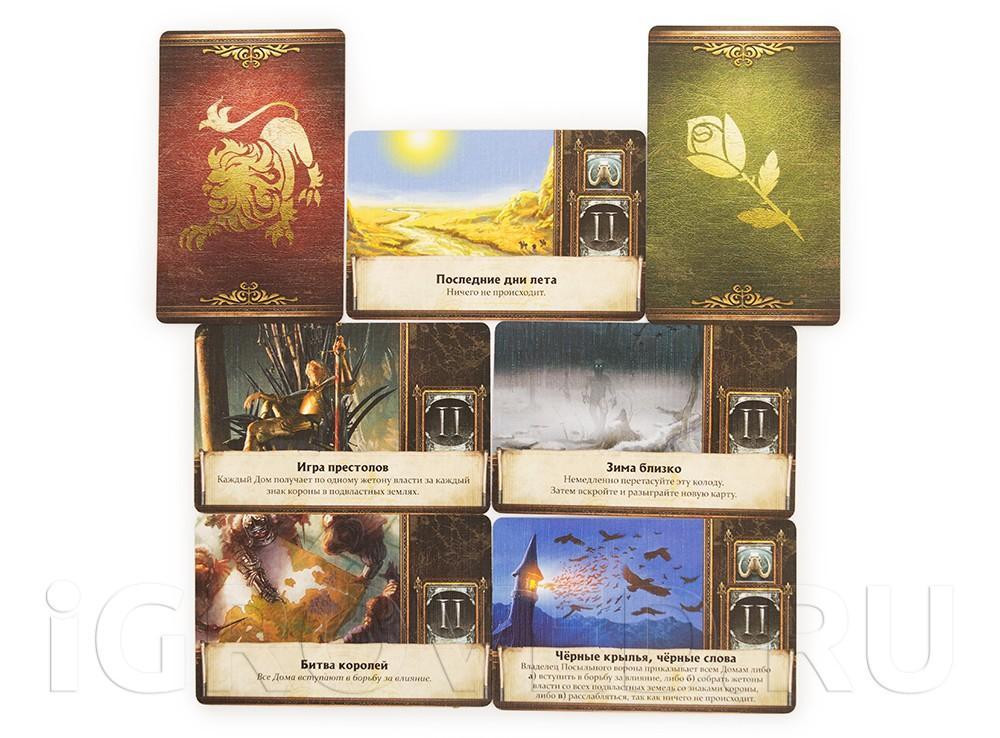 Карты событий Вестероса. Настольная игра Игра престолов (2-е издание)