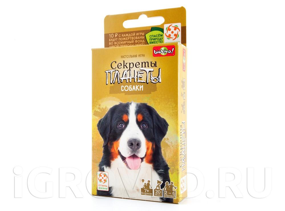 Коробка настольной игры Секреты Планеты: Собаки