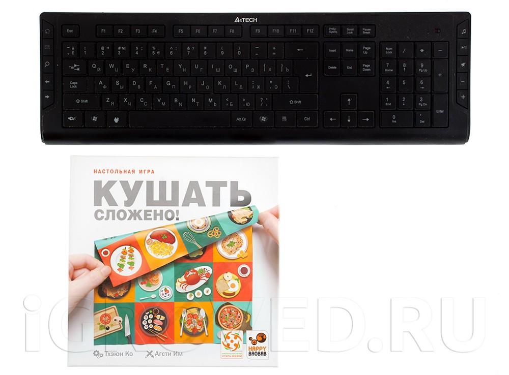 Коробка настольной игры Кушать сложено! в сравнении с клавиатурой