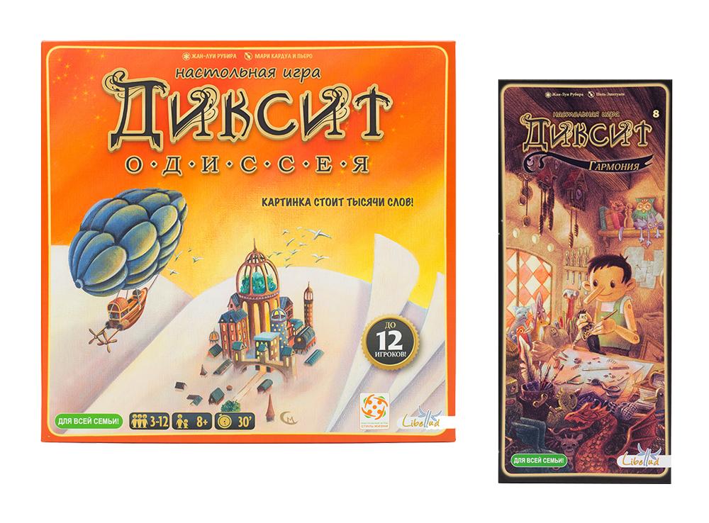 Настольная игра Дикcит Одиссея + дополнение Дикcит 8: Гармония