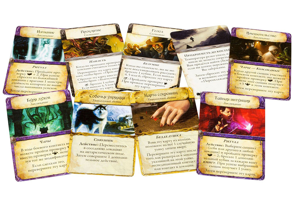 Карты настольной игры Древний Ужас: Хребты Безумия (дополнение)