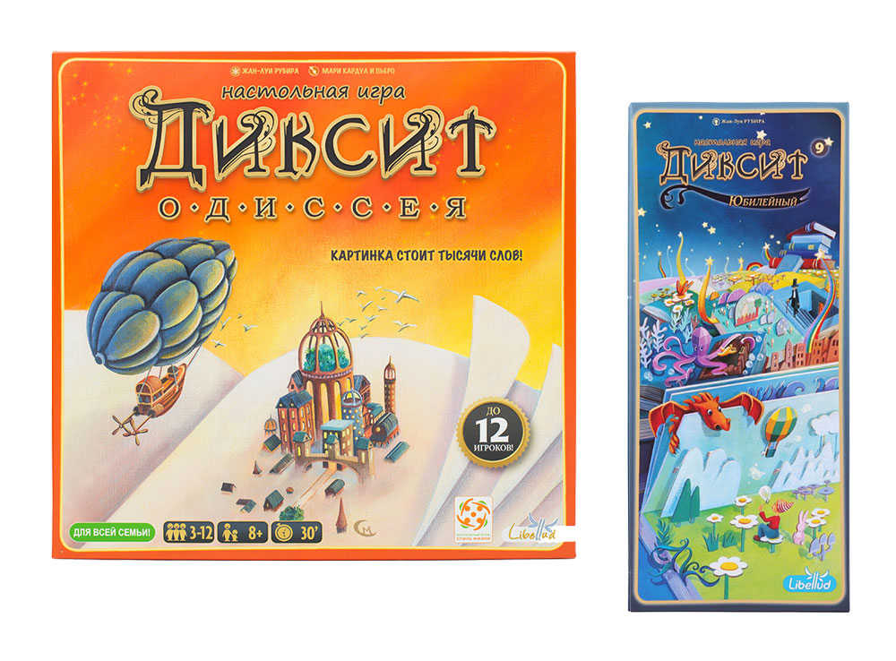 Настольная игра Дикcит Одиссея + дополнение Дикcит Юбилейный