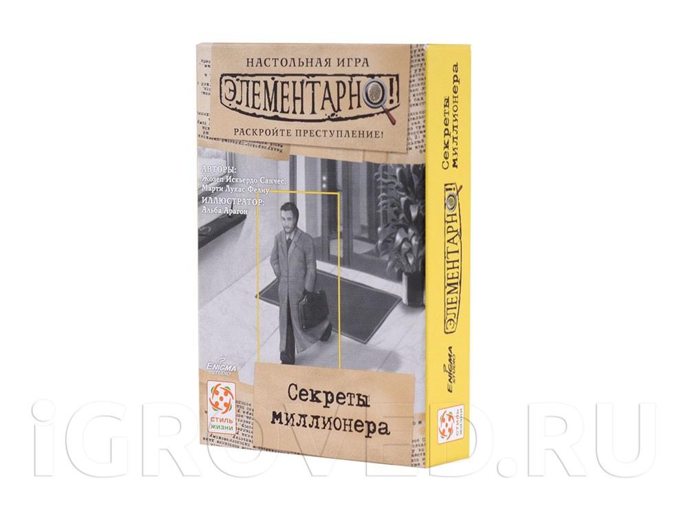 Коробка настольной игры Элементарно! Секреты миллионера