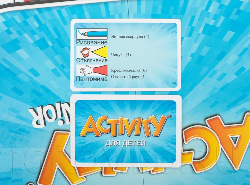 Карта с заданиями из игры Активити для детей (2015 г.)