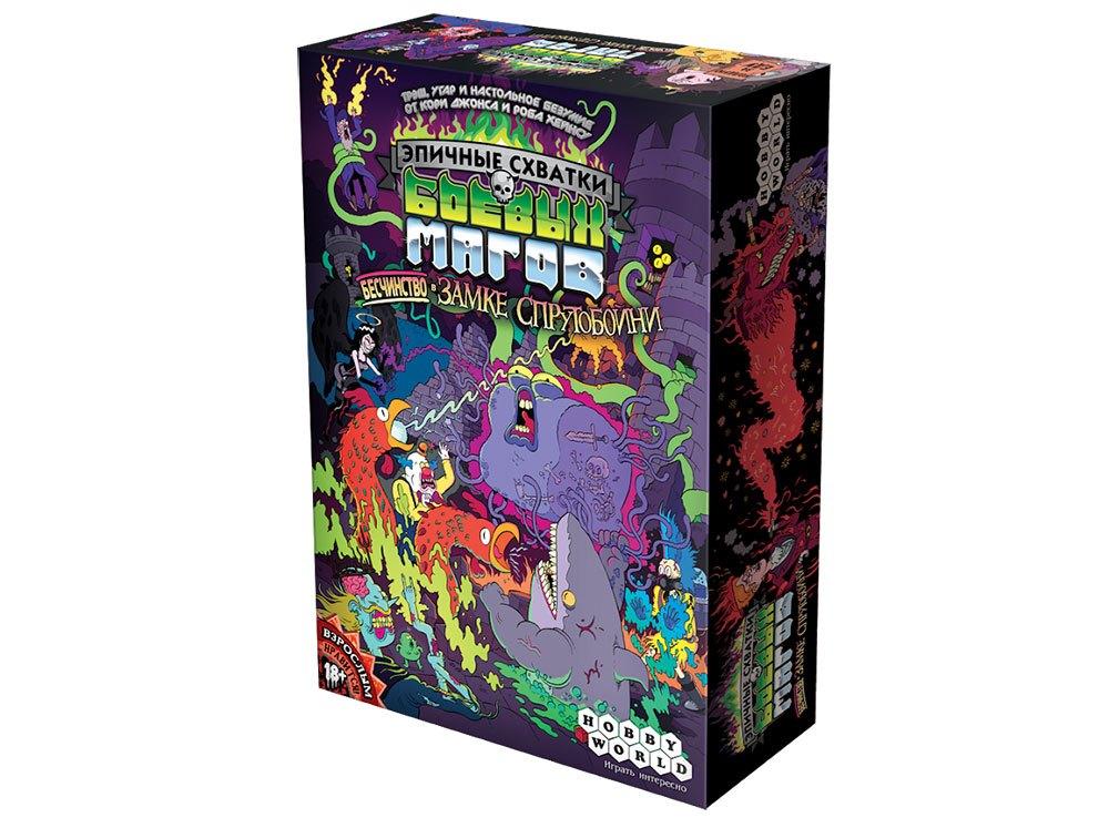 Коробка настольной игры Эпичные схватки боевых магов: Бесчинство в замке Спрутобойни