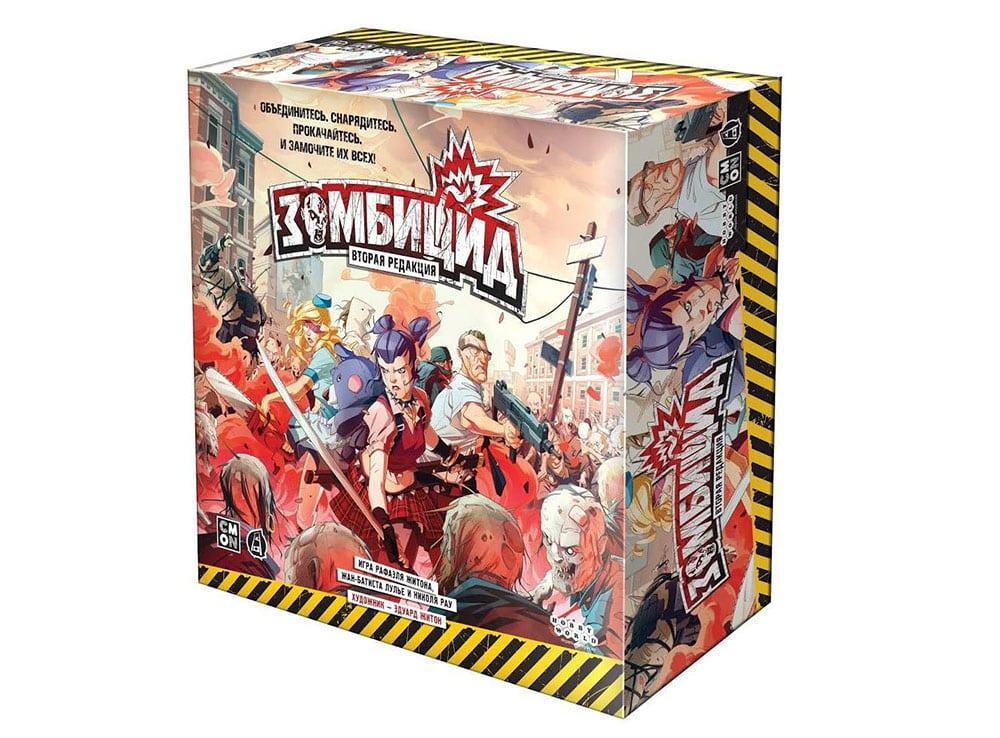 Коробка настольной игры Зомбицид