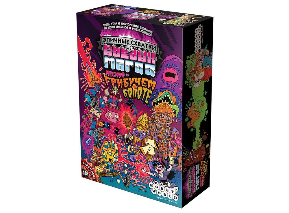 Коробка настольной игры Эпичные схватки боевых магов: Месиво на грибучем болоте