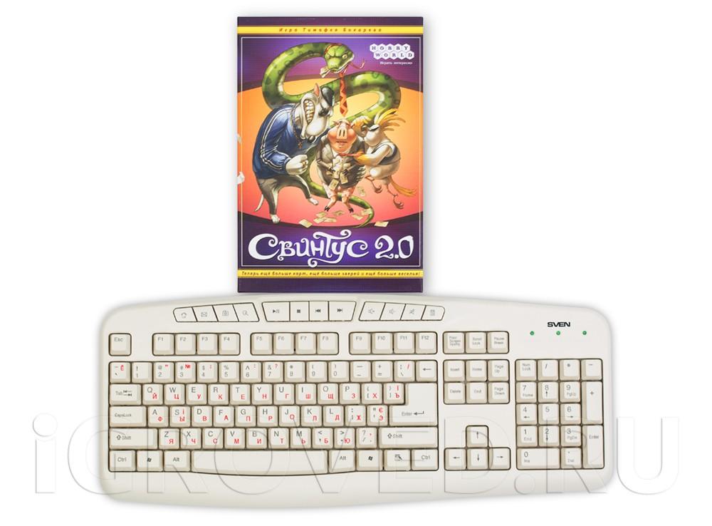 Коробка настольной игры Свинтус 2.0 в сравнении с клавиатурой