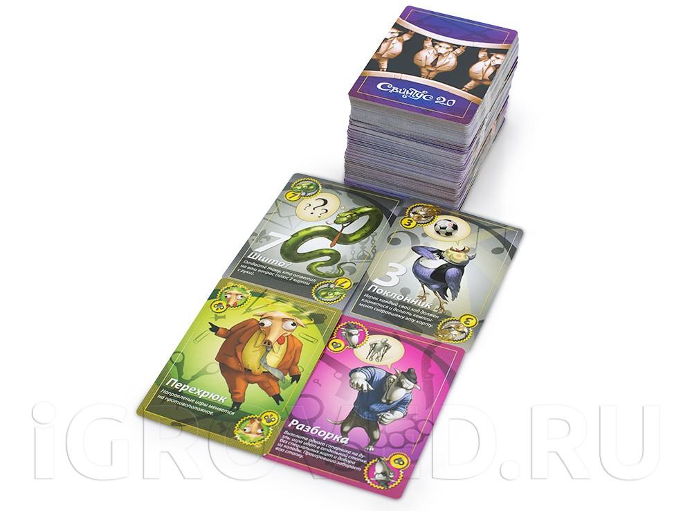 Карточки настольной игры Свинтус 2.0