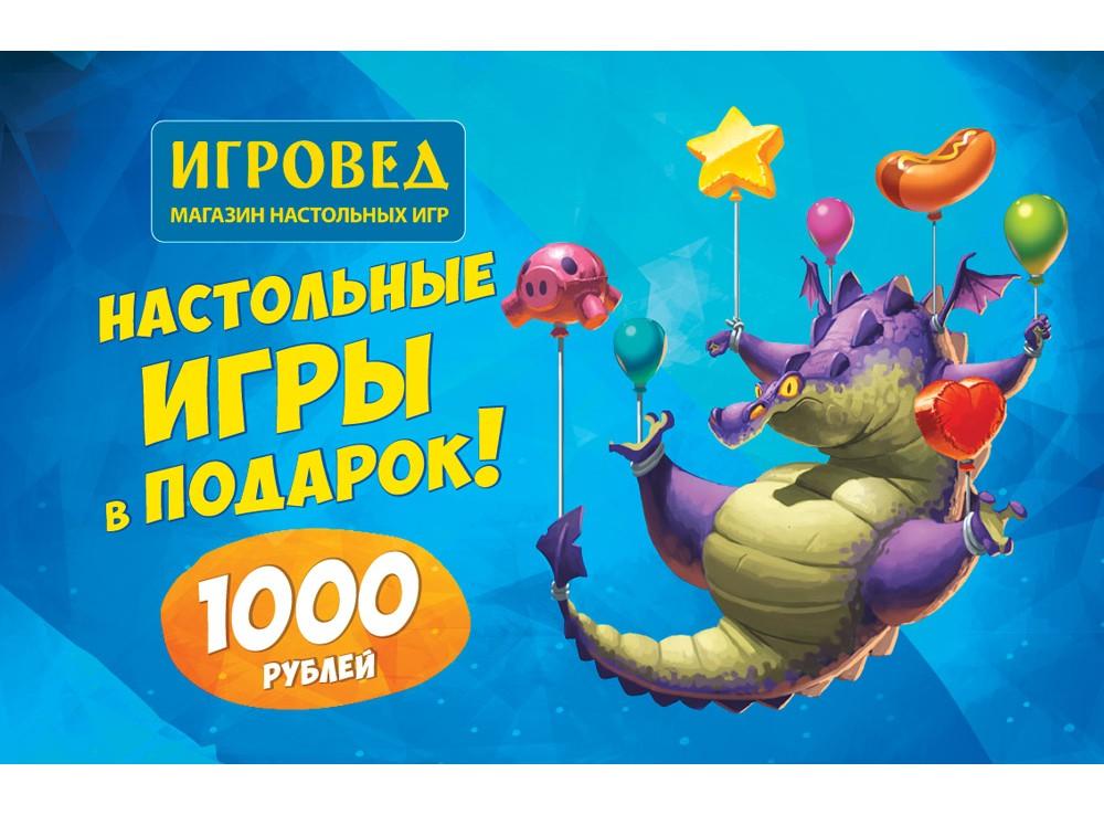 Игровед. Подарочная карта номиналом 1000 рублей.