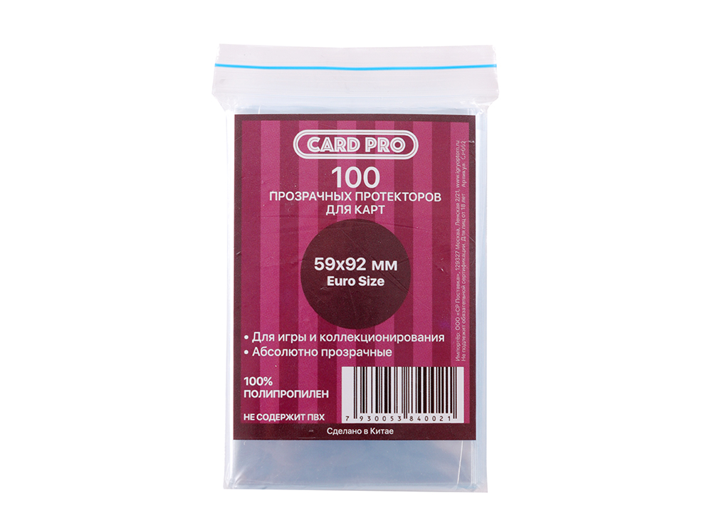 Протекторы для карт Card-Pro (59 х 92 мм)