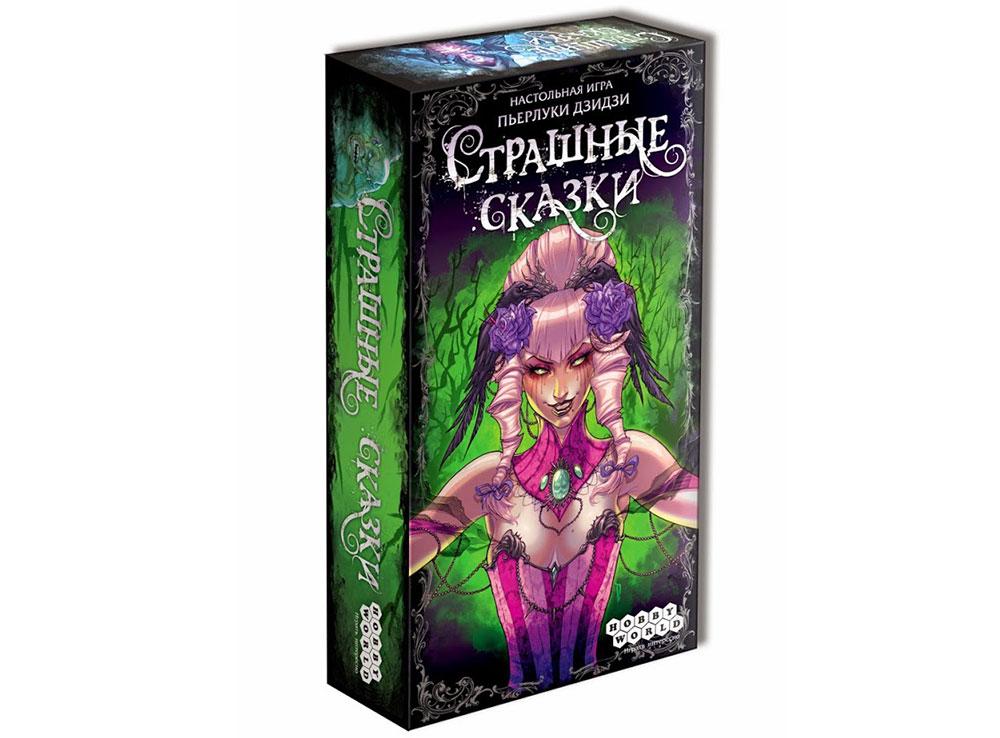 Коробка настольной игры Страшные сказки