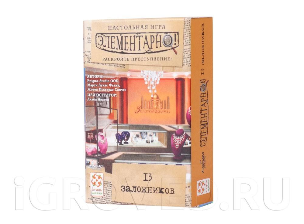 Коробка настольной игры Элементарно! 13 заложников