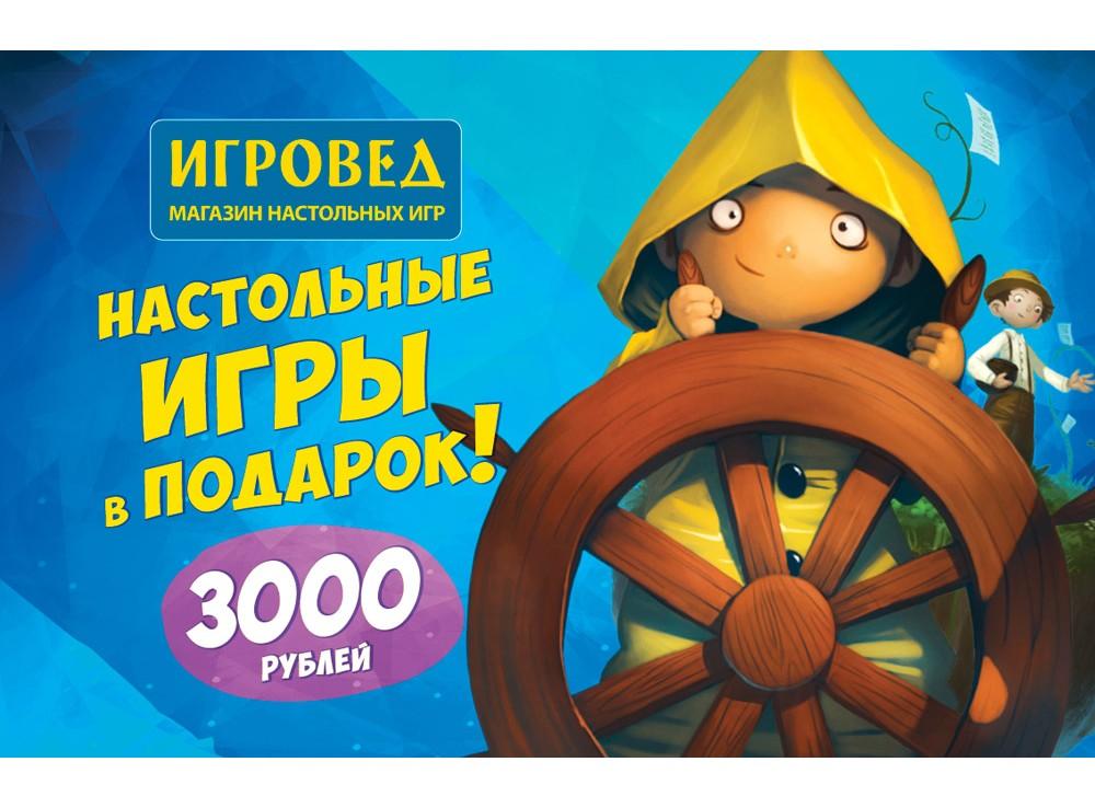 Игровед. Подарочная карта номиналом 3000 рублей.