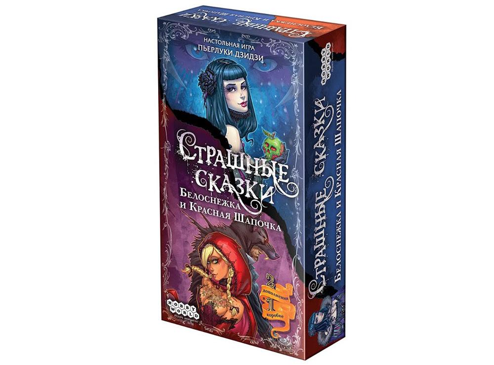 Коробка настольной игры Страшные сказки: Белоснежка и Красная шапочка (дополнение)
