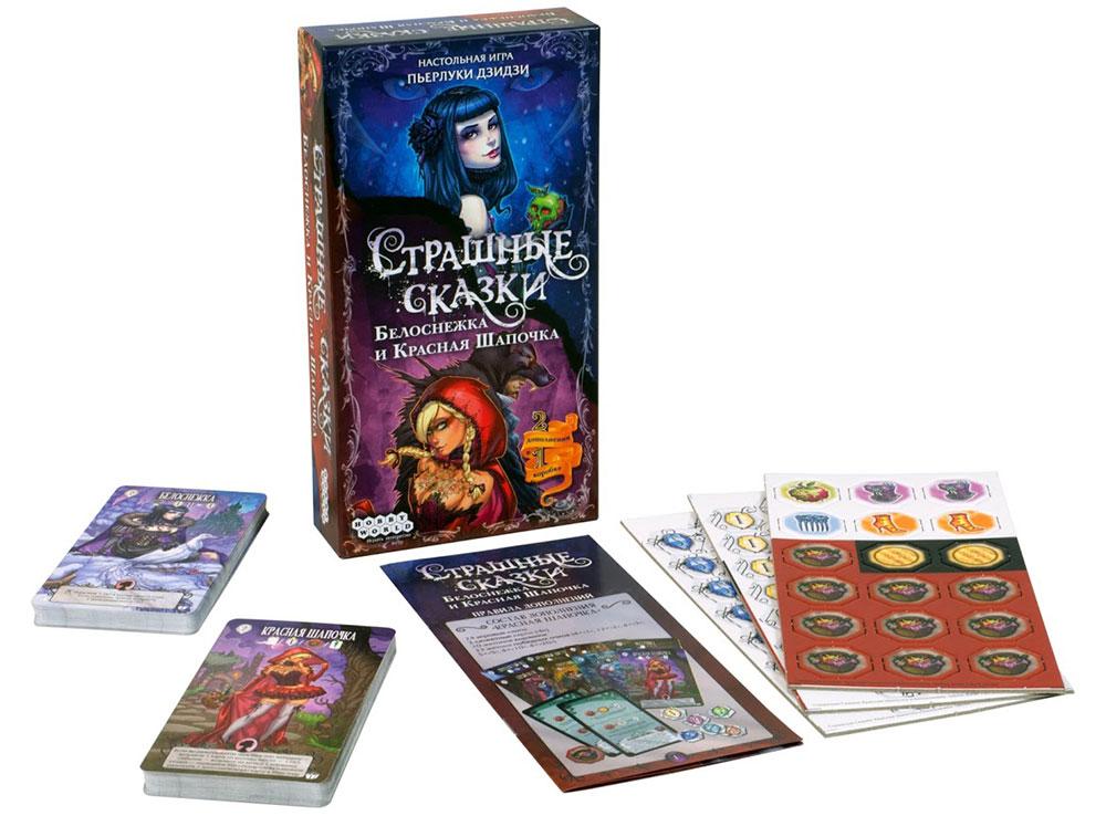 Коробка и компоненты настольной игры Страшные сказки: Белоснежка и Красная шапочка (дополнение)