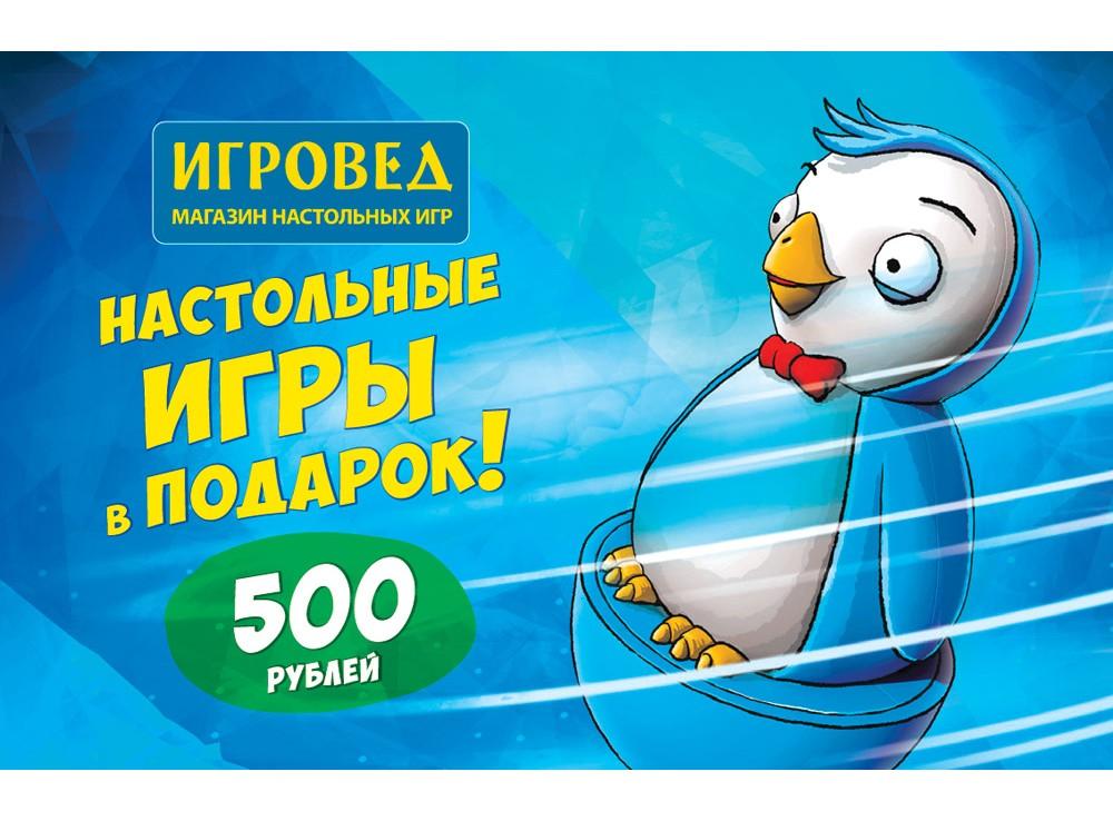 Подарочная карта от Игроведа номиналом 500 рублей.