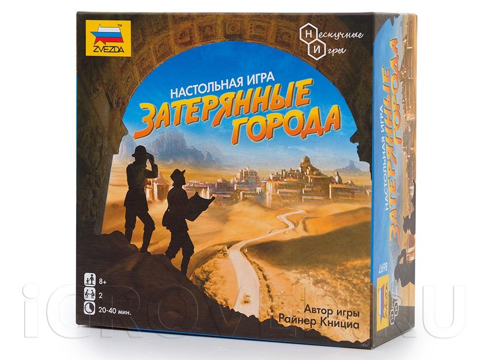 Коробка настольной игры Затерянные города