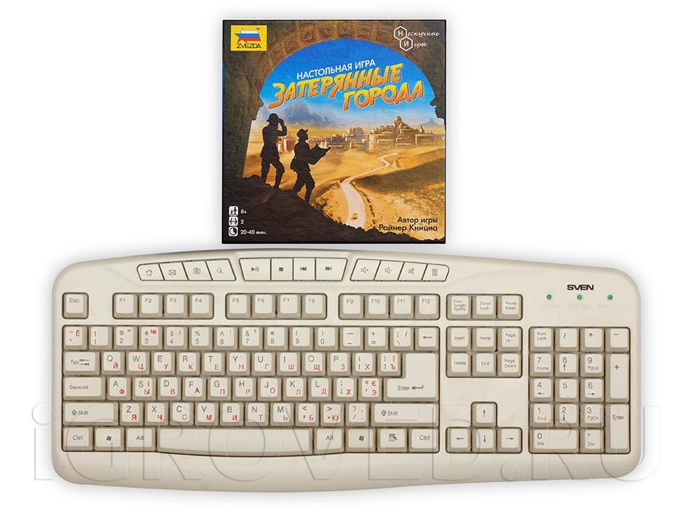 Коробка настольной игры Затерянные города в сравнении с клавиатурой