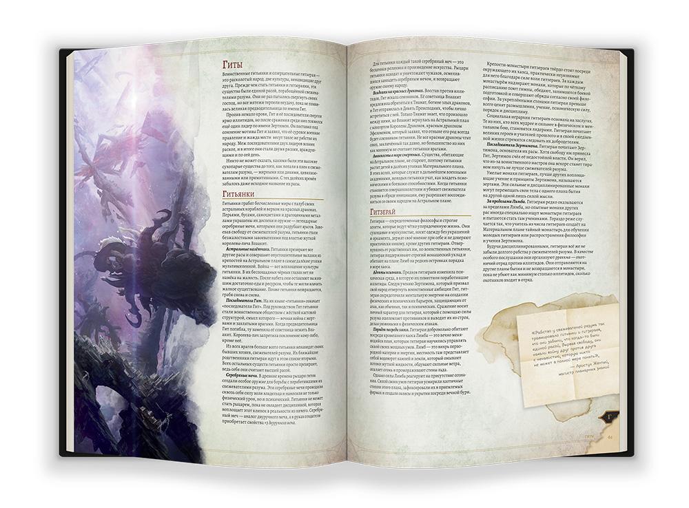 Описание чудовищ книги Dungeons & Dragons. Энциклопедия чудовищ
