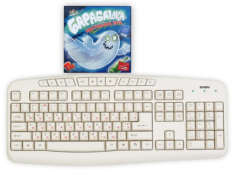 Коробка настольной игры Барабашка по сравнению с клавиатурой.